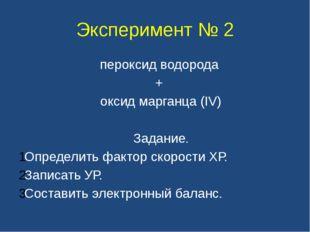 Эксперимент № 2 пероксид водорода + оксид марганца (IV) Задание. Определить ф