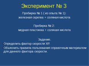 Эксперимент № 3 Пробирка № 1 ( из опыта № 1): железная скрепка + соляная кисл