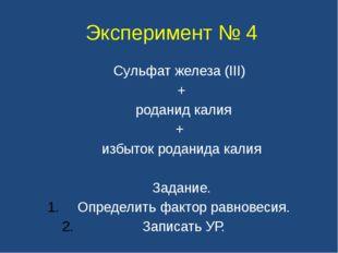 Эксперимент № 4 Сульфат железа (III) + роданид калия + избыток роданида калия