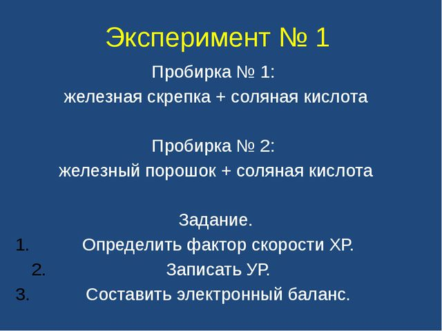 Эксперимент № 1 Пробирка № 1: железная скрепка + соляная кислота Пробирка № 2...