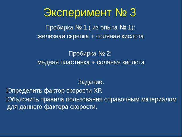 Эксперимент № 3 Пробирка № 1 ( из опыта № 1): железная скрепка + соляная кисл...