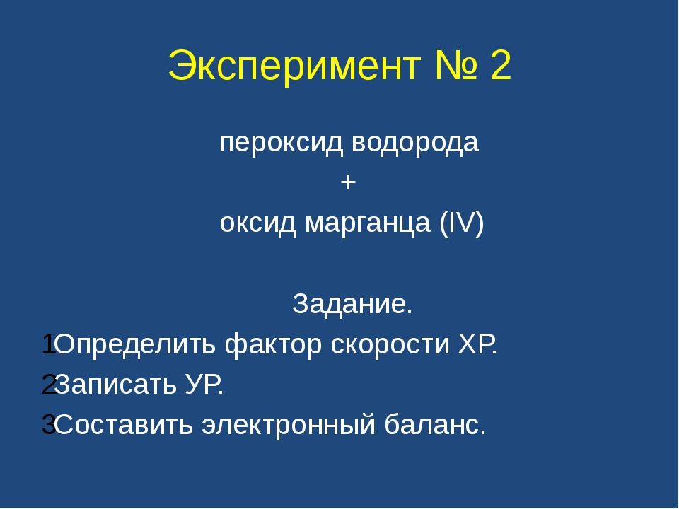 Эксперимент № 2 пероксид водорода + оксид марганца (IV) Задание. Определить ф...
