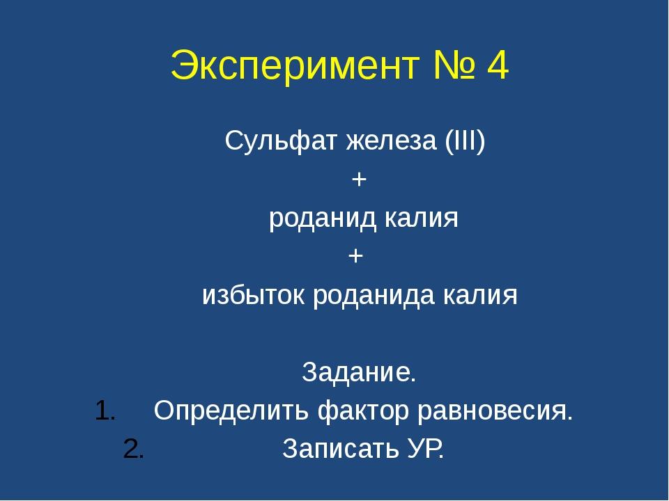 Эксперимент № 4 Сульфат железа (III) + роданид калия + избыток роданида калия...