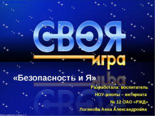 «Безопасность и Я» Разработала: воспитатель НОУ школы – интерната № 12 ОАО «Р