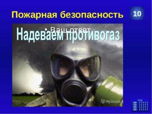 Пожарная безопасность остановлю действия детей, объясню, что это опасно!!! 40