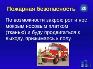 Пожарная безопасность Птица Феникс 50 Категория Ваш ответ