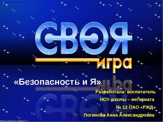 «Безопасность и Я» Разработала: воспитатель НОУ школы – интерната № 12 ОАО «Р...