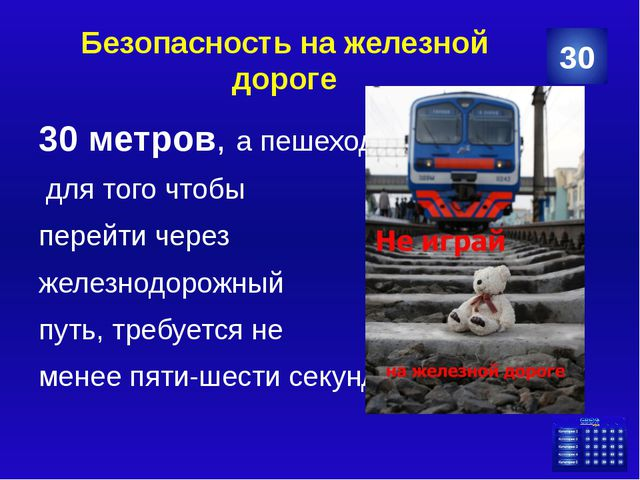 Безопасность на железной дороге 30 метров, а пешеходу, для того чтобы перейти...
