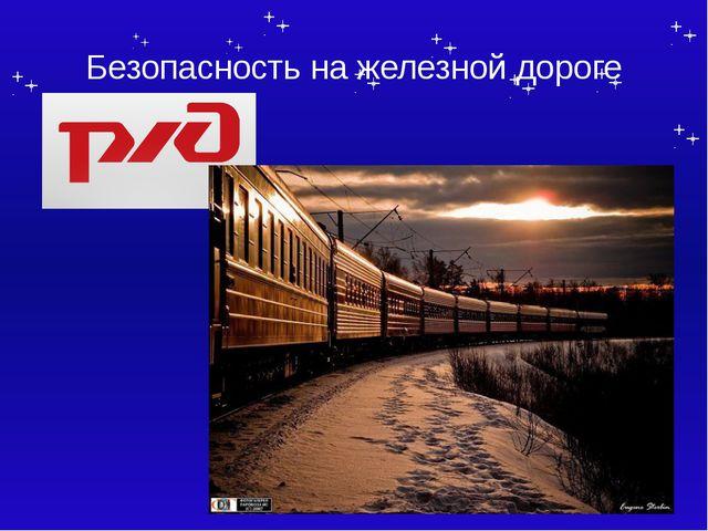 Безопасность на железной дороге Тема