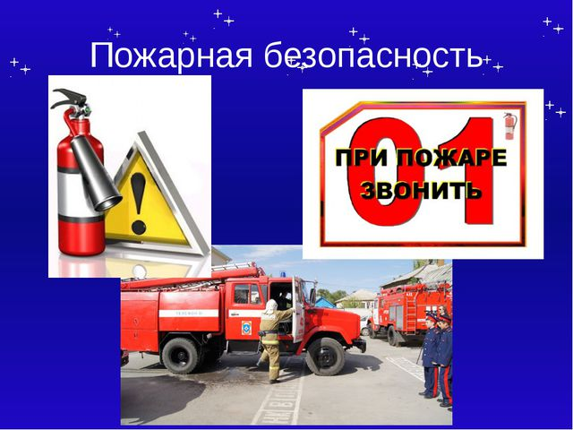 Пожарная безопасность Тема