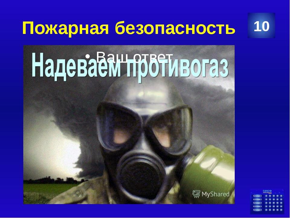 Пожарная безопасность остановлю действия детей, объясню, что это опасно!!! 40...