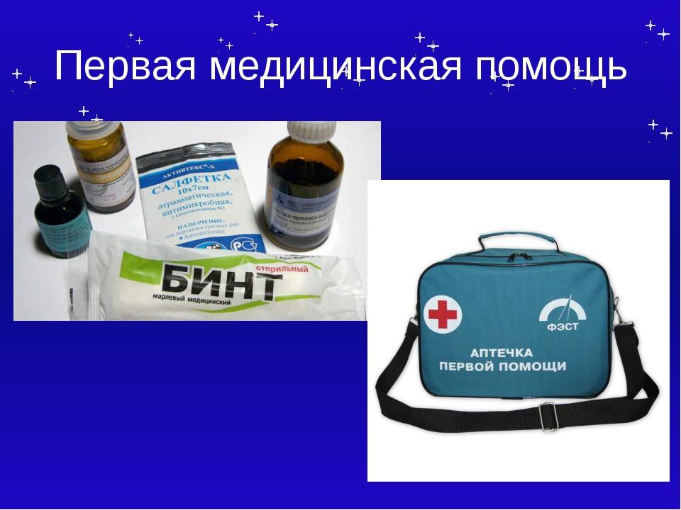 Первая медицинская помощь Тема