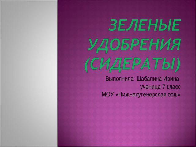 Выполнила Шабалина Ирина ученица 7 класс МОУ «Нижнекугенерская оош»