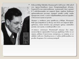 Родился Фёдор Павлович Решетников 15 (28) июля 1906 года в селе Сурско-Литовс