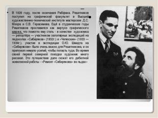 В 1929 году, после окончания Рабфака. Решетников поступил на графический фак