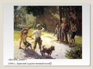 """«Достали """"языка""""» (1943 г., Брянский художественный музей)"""