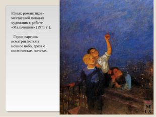 Юных романтиков-мечтателей показал художник в работе «Мальчишки» (1971 г.).