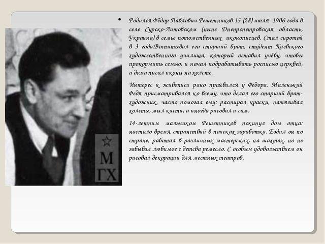 Родился Фёдор Павлович Решетников 15 (28) июля 1906 года в селе Сурско-Литовс...