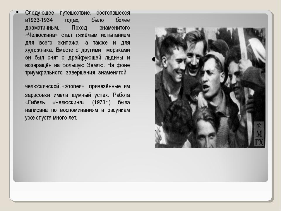 Следующее путешествие, состоявшееся в1933-1934 годах, было более драматичным...