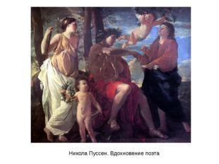 Никола Пуссен. Вдохновение поэта