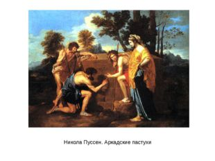 Никола Пуссен. Аркадские пастухи