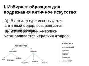 I. Избирает образцом для подражания античное искусство: А). В архитектуре исп