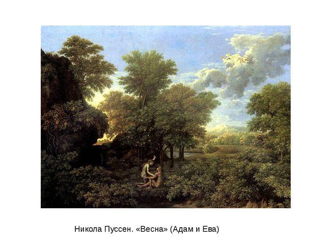 Никола Пуссен. «Весна» (Адам и Ева)