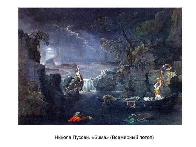 Никола Пуссен. «Зима» (Всемирный потоп)