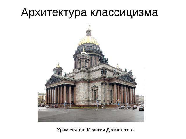 Архитектура классицизма Храм святого Исаакия Долматского