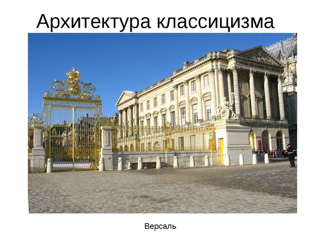 Архитектура классицизма Версаль