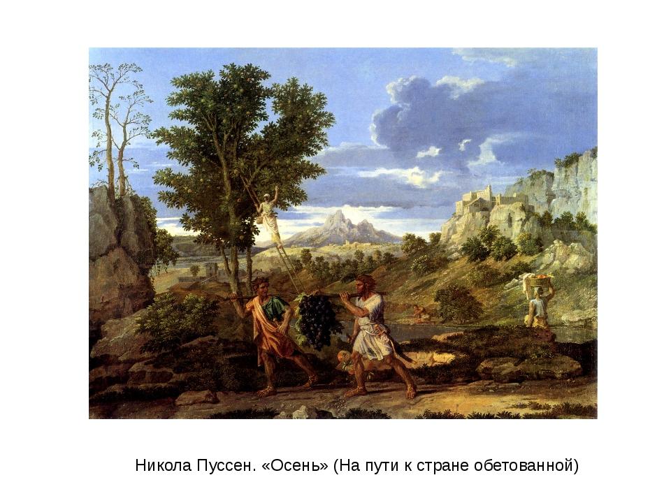 Никола Пуссен. «Осень» (На пути к стране обетованной)