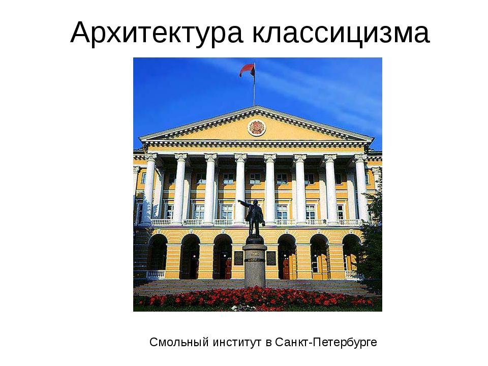 Архитектура классицизма Смольный институт в Санкт-Петербурге