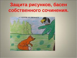 Защита рисунков, басен собственного сочинения.