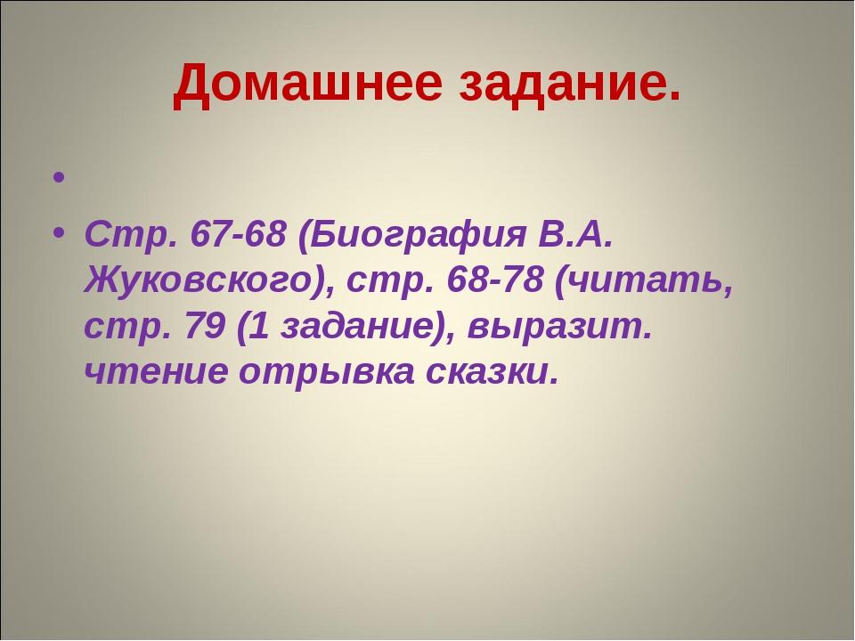 Домашнее задание.  Стр. 67-68 (Биография В.А. Жуковского), стр. 68-78 (читат...