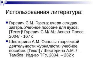 Использованная литература: Гуревич С.М. Газета: вчера сегодня, завтра. Учебно