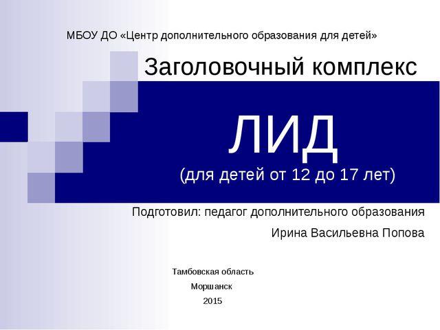 ЛИД (для детей от 12 до 17 лет) Заголовочный комплекс МБОУ ДО «Центр дополнит...