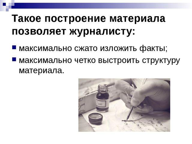 Такое построение материала позволяет журналисту: максимально сжато изложить ф...
