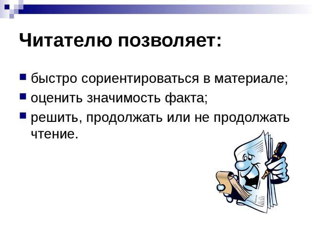 Читателю позволяет: быстро сориентироваться в материале; оценить значимость ф...