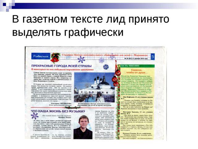 В газетном тексте лид принято выделять графически