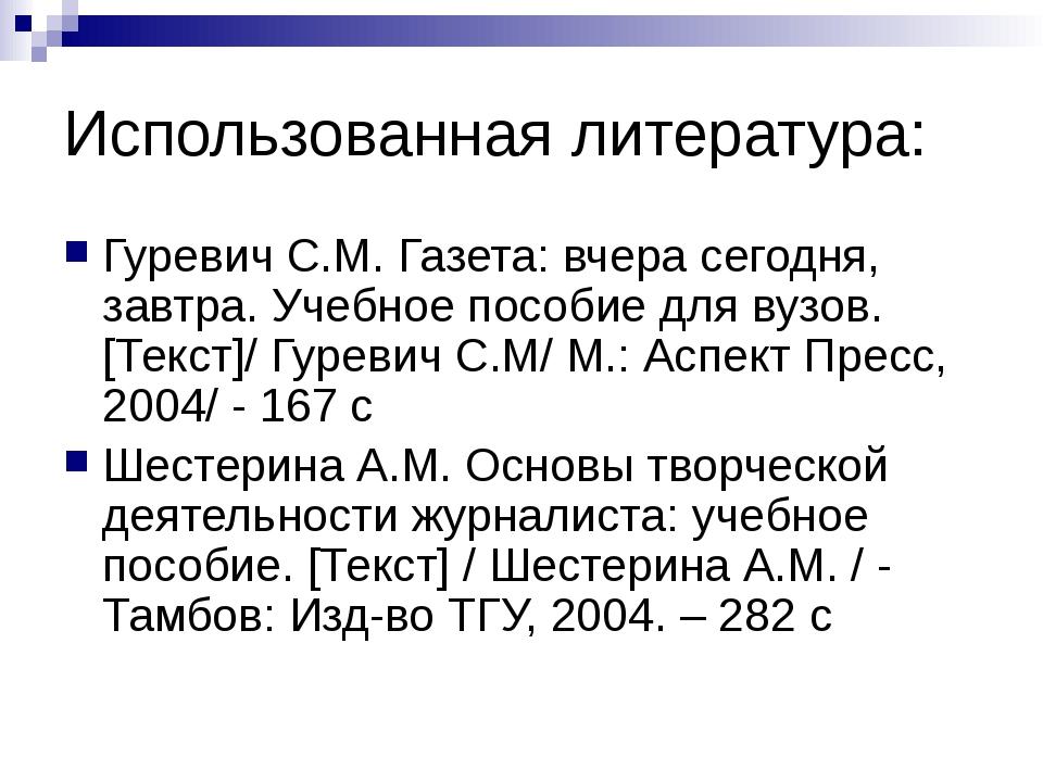 Использованная литература: Гуревич С.М. Газета: вчера сегодня, завтра. Учебно...