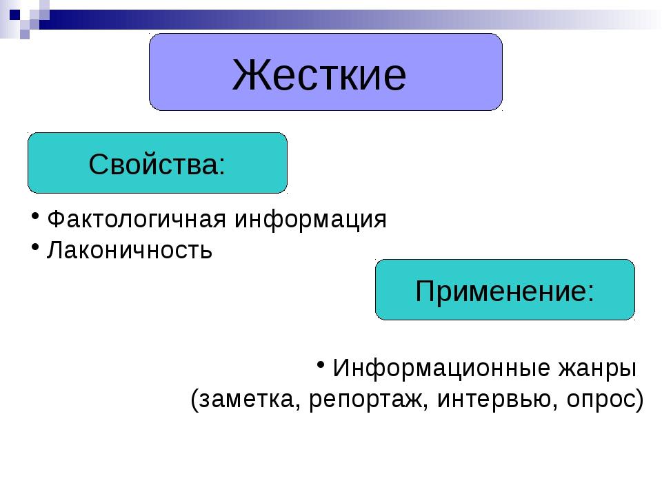 Жесткие Свойства: Фактологичная информация Лаконичность Применение: Информац...