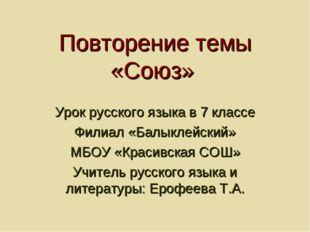 Повторение темы «Союз» Урок русского языка в 7 классе Филиал «Балыклейский» М