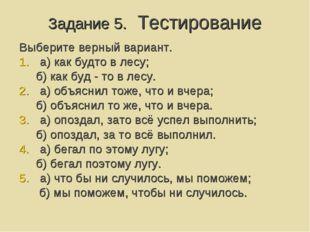 Задание 5. Тестирование Выберите верный вариант. а) как будто в лесу; б) как
