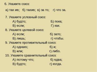 6. Укажите союз: а) так же; б) также; в) за то; г) что за. 7. Укажите условны