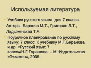 Используемая литература Учебник русского языка для 7 класса. Авторы: Баранов