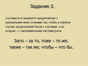 Задание 2. Составьте и запишите предложения с указанными ниже словами так, чт
