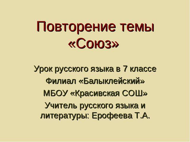 Повторение темы «Союз» Урок русского языка в 7 классе Филиал «Балыклейский» М...