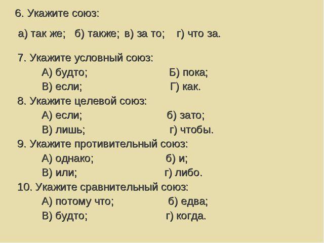 6. Укажите союз: а) так же; б) также; в) за то; г) что за. 7. Укажите условны...