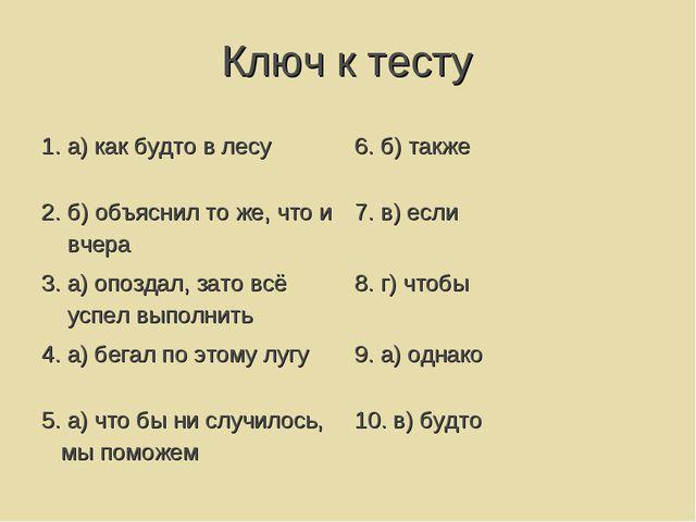 Ключ к тесту 1. а) как будто в лесу6. б) также 2. б) объяснил то же, что и в...