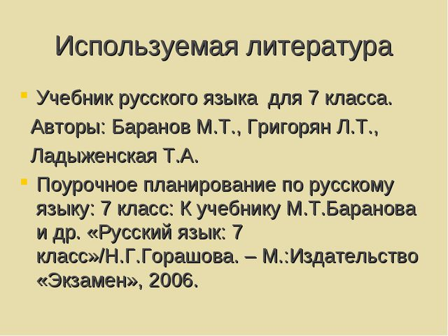 Используемая литература Учебник русского языка для 7 класса. Авторы: Баранов...